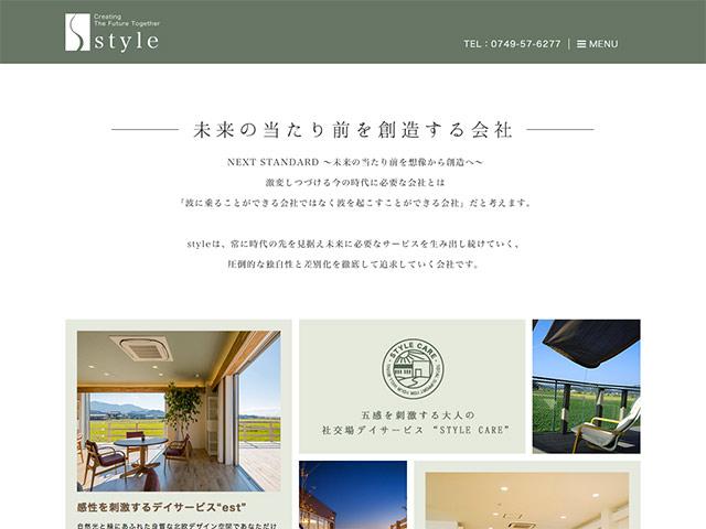 styleのオフィシャルサイト